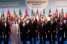 """""""القدس الشرقية عاصمة لفلسطين"""".. من يدعم خطوة منظمة التعاون الإسلامي على الأرض؟"""