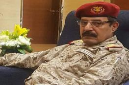 وفاة قائد الاستخبارات العسكرية اليمنية متأثرا بإصابته