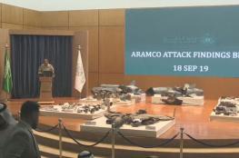 """بالصور.. وزارة الدفاع السعودية تكشف تفاصيل جديدة عن """"هجوم أرامكو"""""""