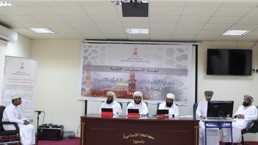 انطلاق التصفيات الأولية لمسابقة السلطان قابوس للقرآن الكريم