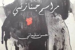تيمة الموت كباعث للحياة في ( مراسم جنازتي ) للمغربي حسن سليماني