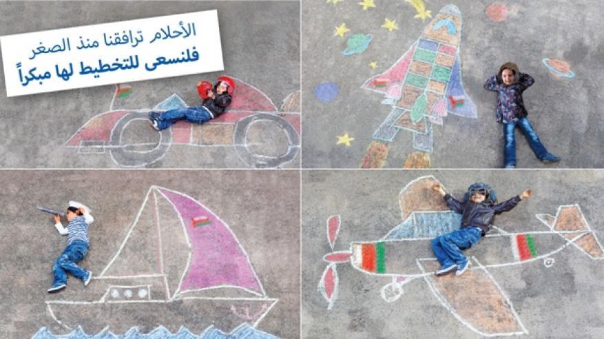 بنك عمان العربي يطرح خطة توفير خاصة لتعليم الأبناء