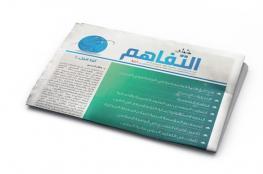 """ملحق شباب التفـــاهم - العدد التاسع والخمسون """" أغسطس 2019 """""""