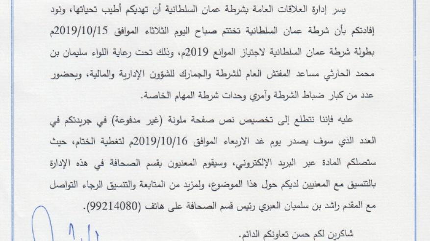 رسالة تغطية ختام بطولة الموانع