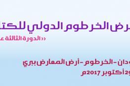 السلطنة تشارك في معرض الخرطوم الدولي للكتاب