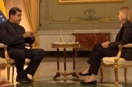 """رئيس فنزويلا :  إدارة دونالد ترامب """"عصابة من المتطرفين"""""""