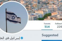 """تل أبيب تدشن """"إسرائيل في الخليج"""""""