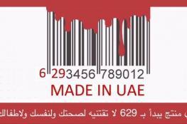 """الإمارات تعلق على ترند """"قاطعوا المنتجات الإماراتية"""""""