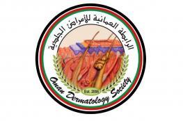 انطلاق ملتقى صلالة الأول للأمراض الجلدية.. 17 أغسطس