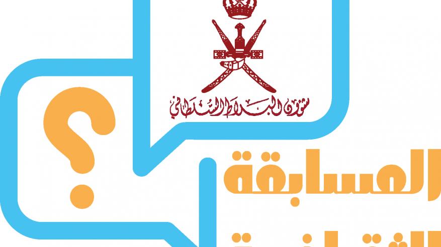 انطلاق المسابقة الثقافية السنوية لموظفي شؤون البلاط السلطاني