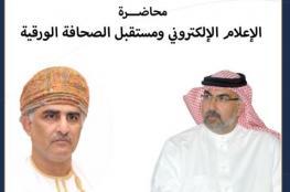 الشهابي يحاضر في النادي الثقافي عن مستقبل الصحافة الورقية