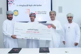 """بنك مسقط يُقدم دعمًا ماليًا لـ 220 حالة إنسانية ضمن مبادرة """"فك كربة"""""""