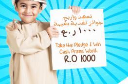 1000 ريال جوائز في مسابقة بنك صحار للسلامة المرورية