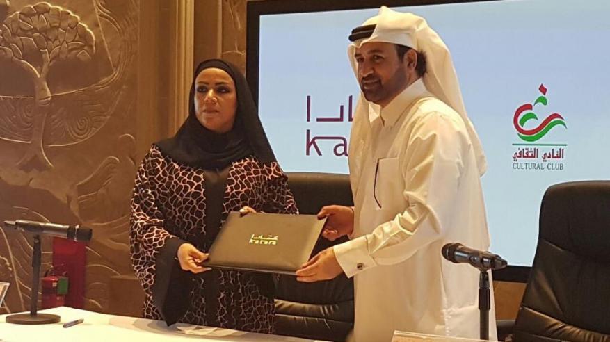 مذكرة تعاون بين النادي الثقافي والمؤسسة العامة للحي الثقافي في قطر