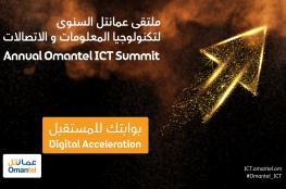 """""""عمانتل"""" تستعد لتنظيم الملتقى السنوي لتكنولوجيا المعلومات والاتصالات"""