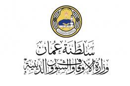 """""""الأوقاف"""" تعلن عدم ثبوت رؤية هلال محرم .. والثلاثاء إجازة رسمية للقطاعين العام والخاص"""