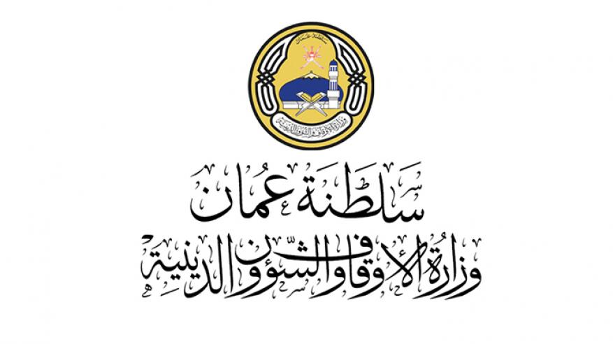 وزارة الأوقاف والشؤون الدينية تصدر بيانا بخصوص رؤية هلال شهر محرم لعام 1438 هـ