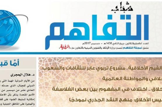 """ملحق شباب التفـــاهم - العدد التاسع والثلاثون """" ديسمبر 2017"""""""