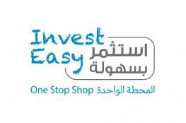 """إنجاز أكثر من 2000 معاملة عبر بوابة """"استثمر بسهولة"""" خلال إجازة عيد الأضحى"""