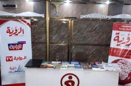 """""""الرؤية"""" تشارك في مهرجان الغدير الإعلامي الدولي بالعراق"""