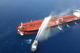 إيران تحتج على اتهامات بريطانيا لها بالضلوع في هجوم الخليج .. والبابا يدعو لضبط النفس
