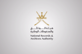 السلطنة تستضيف الملتقى العشرين لجمعية التاريخ والآثار بدول مجلس التعاون