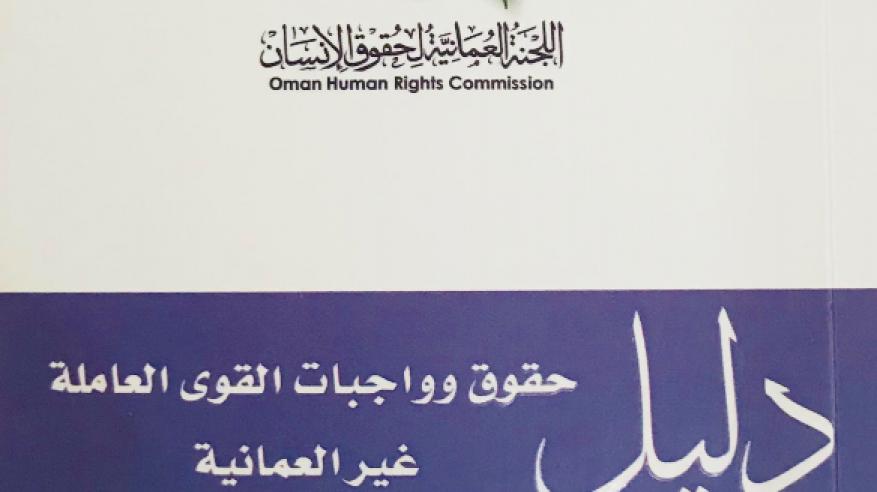حقوق الإنسان تصدر دليل حقوق وواجبات القوى العاملة