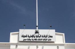 """بدء العمل في دائرة """"الرقابة المالية والإدارية"""" بولاية عبري لتعزيز دور الجهاز بمختلف أنحاء السلطنة"""
