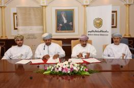 توقيع برنامج تعاون بين جامعة السلطان قابوس ووزارة التربية والتعليم