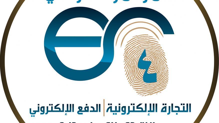 محافظ ظفار يرعى افتتاح المؤتمر الدولي الرابع للتجارة الإلكترونية.. الثلاثاء المقبل
