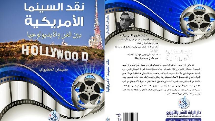 """قراءة في كتاب """"السينما الأمريكية الفني والأيديولوجي """" للمغربي سليمان الحقيوي"""