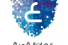 بيان من المركز الوطني للسلامة المعلوماتية حول الفيروس الذي أصاب بعض المؤسسات في السلطنة