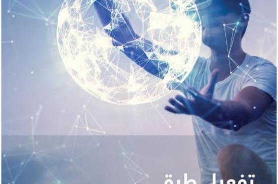 """""""البحث العلمي"""" ينظم حلقة عمل دولية حول الملكية الفكرية.. الأربعاء"""