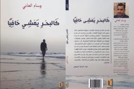 وسام العاني.. الشاعر مهندسًا