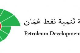 """بالفيديو.. """"تنمية نفط عمان"""" دعم متواصل في كافة المجالات"""