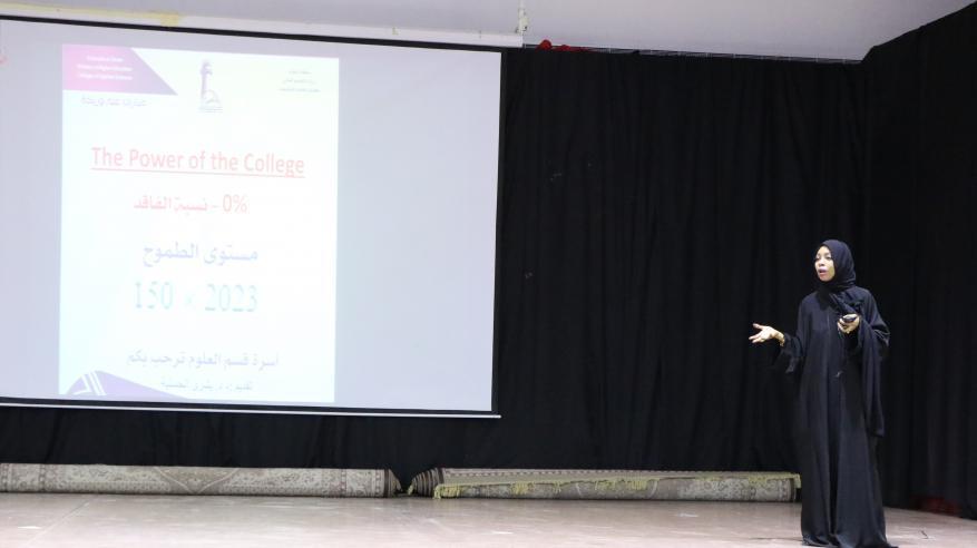 محاضرة حول الإرشاد الأكاديمي بكلية التربية في الرستاق