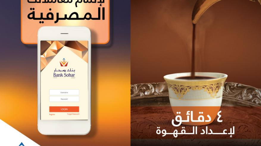 بنك صحار يطور تطبيق الهواتف الذكية بإضافة اللغة العربية
