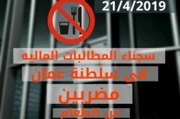"""بيان من شرطة عمان السلطانية حول """"إضراب سجناء المطالبات المالية"""""""