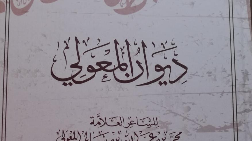 صدور الطبعة الثانية من ديوان الشاعر محمد بن عبدالله المعولي
