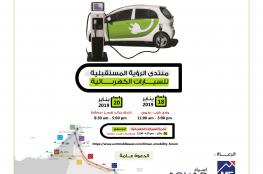 """""""الرؤية المستقبلية للسيارات الكهربائية"""" يبحث فرص الاستثمار بالقطاع .. الأحد"""