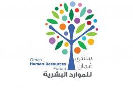 """8 أوراق عمل و4 محاور نقاشية في """"منتدى عمان للموارد البشرية"""""""