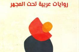 """الناقد إبراهيم خليل يضع """"روايات عربية تحت المجهر"""""""