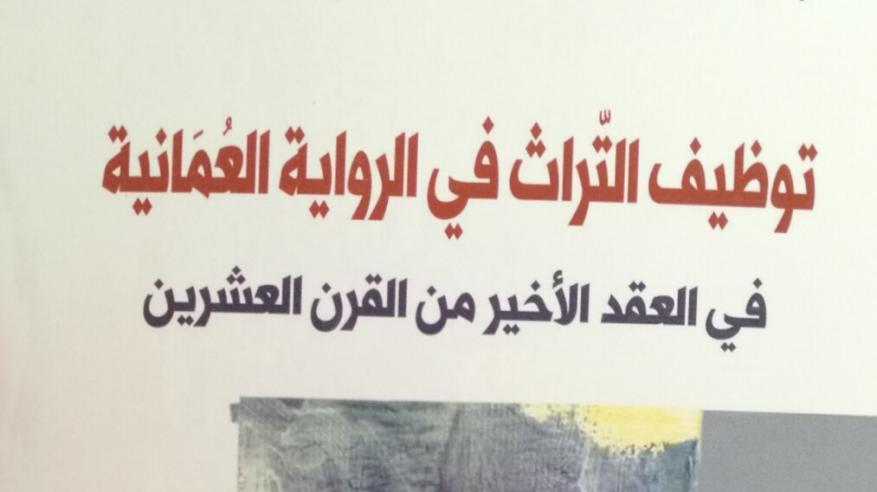 استلهام التراث العماني في نصوص روائية عمانية