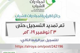 تمديد التسجيل في جائزة الرؤية لمبادرات الشباب حتى 23 نوفمبر