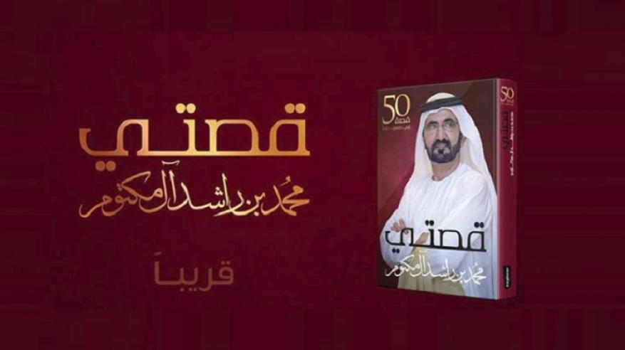 مذكرات حاكم دبي تكشف أسرارا جديدة عن صدام حسين والقذافي