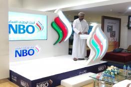 البنك الوطني يكافئ عملاءه بـ 155,000 ريال عُماني جوائز