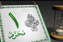 الأحد المقبل.. السلطنة تحتفل بذكرى الهجرة النبوية الشريفة