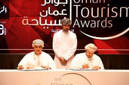 """تدشين النسخة الثانية من """"جوائز عمان للسياحة 2020"""".. و8 فئات تستوعب أنشطة القطاع"""