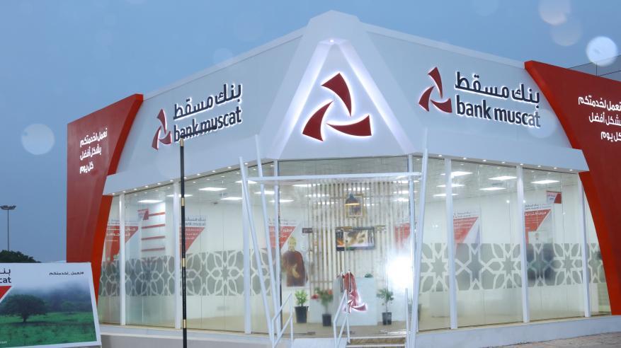 تخفيضات وعروض مميزة لعملاء بنك مسقط في مهرجان صلالة السياحي 2018