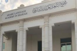 الكشف عن محتويات المعجم التاريخي للغة العربية